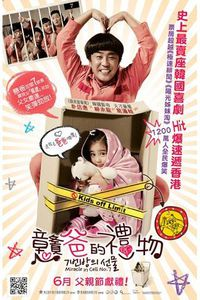Miracle in Cell No. 7 [Import]