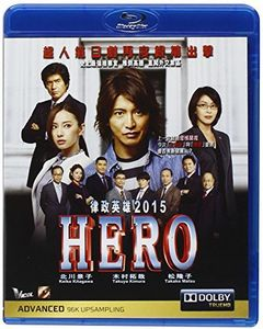 Hero (2015) [Import]