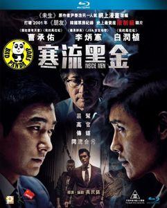 Inside Men (2015) [Import]