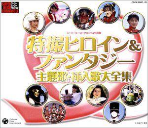 Tokusatsu Heroine Fantasy Theme Song Collection [Import]