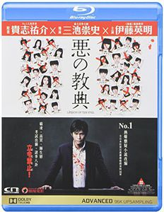 Lesson of the Evil (2012) [Import]
