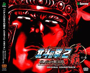 Pachisuro Hokuto No Ken 2 Ranse Hao (Original Soundtrack) [Import]