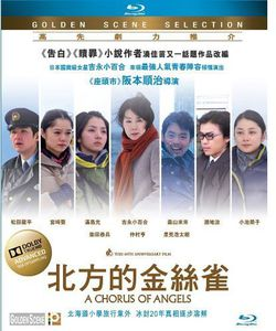 Chorus of Angels (2012) [Import]