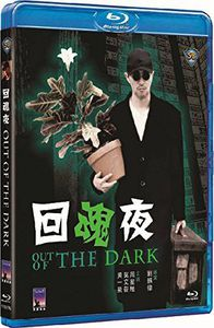 Out of the Dark (1995) [Import]