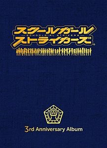 School Girls Strikers 3rd Anniversary Album (Original Soundtrack) [Import]