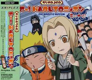 Radio DJCD Oh! Naruto Nippon Vol. 14 (Original Soundtrack) [Import]