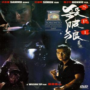 Sha Po Lang [Import]