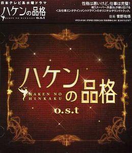 Haken No Hinkaku (Original Soundtrack) [Import]