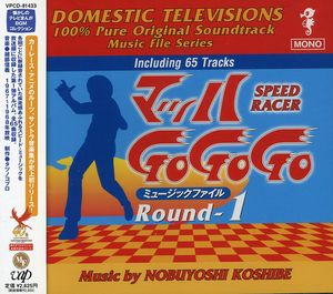 Mach GoGoGo: Round 1 (Speed Racer) (Original Soundtrack) [Import]