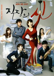 God of Work /  O.S.T. [Import]