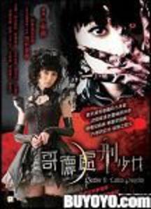 Gothic & Lolita Psycho (2010) [Import]