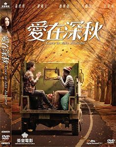 Love in Late Autumn (2016) [Import]