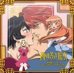 Drama CD (Original Soundtrack) [Import]