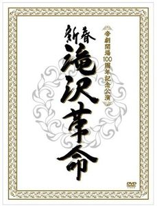 Shinshun Takizawa Kakumei [Import]