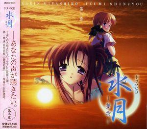 Suigetsu: Yume Shizuku 2 [Import]