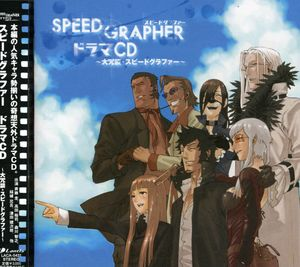 Speed Grapher Drama CD (Original Soundtrack) [Import]
