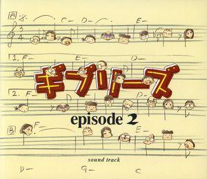 Ghiblies Episode 2 (Manto Tonobe) (Original Soundtrack) [Import]