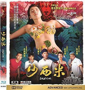 Sashimi (2015) [Import]