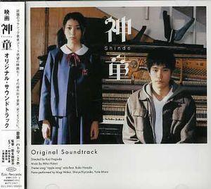 Shindo (Original Soundtrack) [Import]