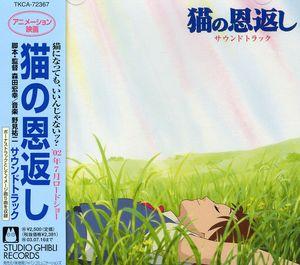 Neko No Ongaeshi (Cat Returns) (Yoji Nomi) (Original Soundtrack) [Import]