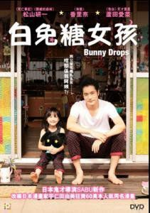 Bunny Drop (2011) [Import]