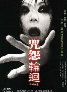 Ju-On-The Grudge 2 [Import]