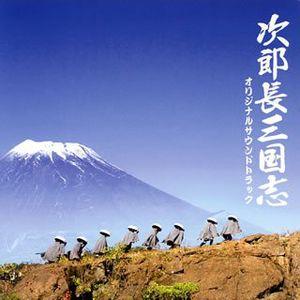 Jirochou Sangokushi (Original Soundtrack) [Import]