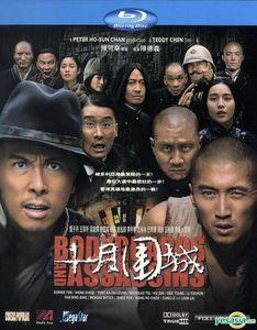 Bodyguards & Assassins (2009) [Import]