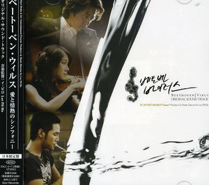 Beethoven Virus (Original Soundtrack) [Import]