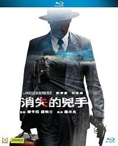 Vanished Murderer (2015) [Import]
