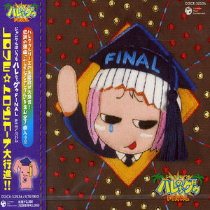 Jungle Wa Itsumo Nochi Guu Love Tropicana (Original Soundtrack) [Import]
