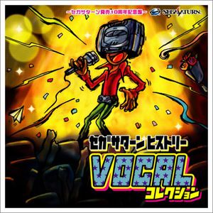 Sega Saturn History Vocal Collection (Original Soundtrack) [Import]