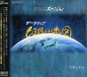 NHK Special: Data Map 63 Okunin No Chizu (Original Soundtrack) [Import]