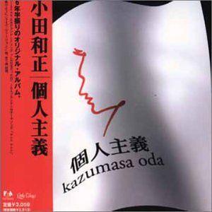 Kojinshugi (Original Soundtrack) [Import]