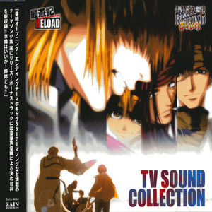 Saiyuki Reload/ Saiyuki Reload Gunlock (Original Soundtrack) [Import]