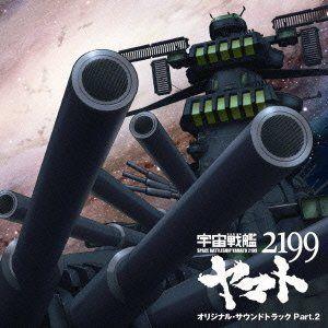 Anime Space Battleship Yamato 2199 Part 2 (Original Soundtrack) [Import]