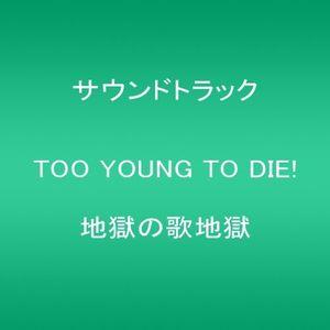Too Young to Die! Jigoku No Uta Jigoku (Original Soundtrack) [Import]