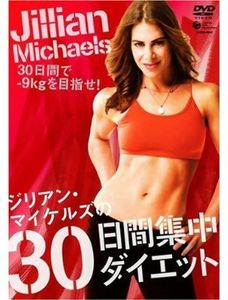 Jilian Michaels 30 Days Shred [Import]