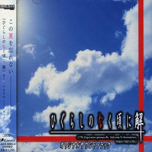 Higurashino Nakukoroni Kai (Original Soundtrack) [Import]