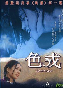Samsara [Import]