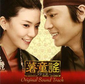 Sodonyo (Original Soundtrack) [Import]