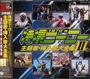 Tokusatsu Hero Shudaika Sonyuka (Original Soundtrack) [Import]