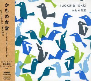 Kamomeshokudo (Original Soundtrack) [Import]