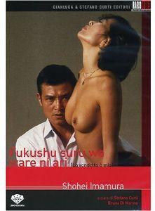Fukushu Suruwa Ware Ni Ari [Import]