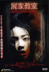 Anonymous Blood [Import]
