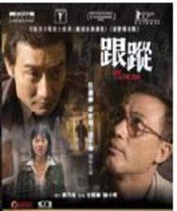 Eye in the Sky (Film to Jonnie To) (2007) [Import]