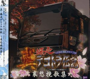 Shin Bakusou Dekotora Denstesu (Original Soundtrack) [Import]
