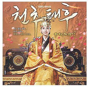 Chunchu Taehoo (Original Soundtrack) [Import]