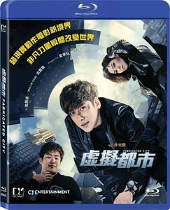 Fabricated City [Import]