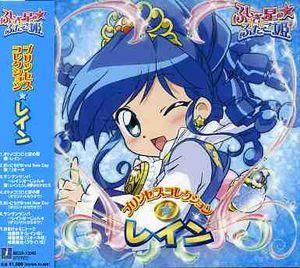 Rain-Fushiginohoshino Futagohi (Original Soundtrack) [Import]